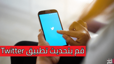 Photo of قم بتحديث تطبيق Twitter على هاتف Android الخاص بك الآن