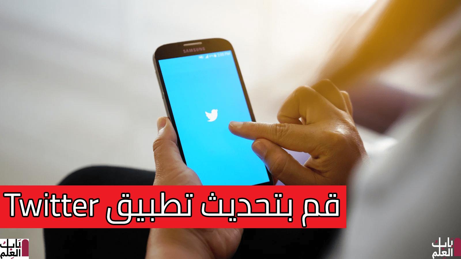 قم بتحديث تطبيق Twitter على هاتف Android الخاص بك الآن 2020