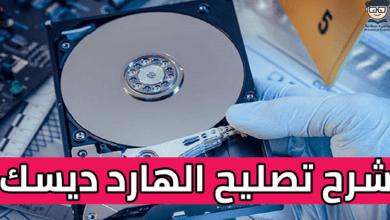 Photo of شرح تصليح الهارد ديسك من الباد سيكتور الدرس الثانى
