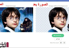 Photo of موقع فصل صورتك عن الخلفية دون الحاجه للفوتوشوب