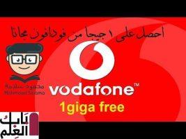 Photo of احصل على 1 جيجا من فودافون مجانا vodafone 1giga free