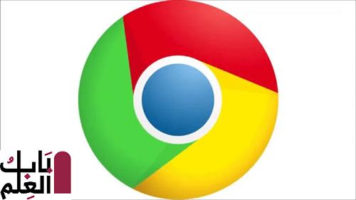 جرب هذه الميزات المخفية في Chrome 79 قبل أن تبدأ