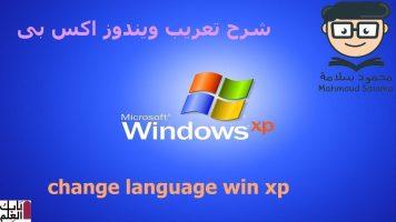 Photo of شرح تعريب ويندوز اكس بى change language win xp