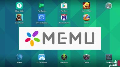 Photo of تحميل برنامج محاكى الأندرويد لأجهزة الكومبيوتر  MEmu Android Emulator 7.0.7