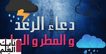 الاحاديث الوارده عن النبي عند سماع الرعد وهطول المطر2