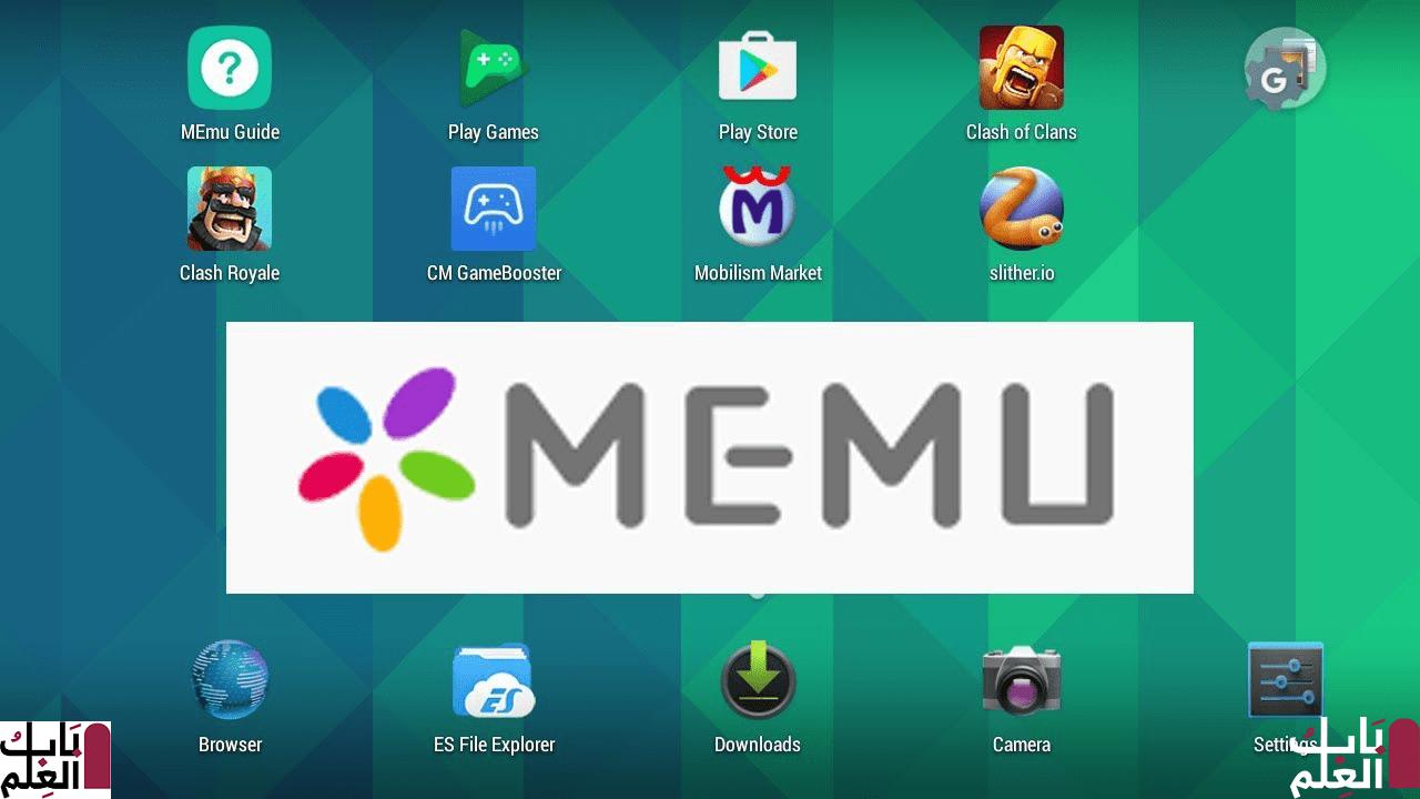 تحميل برنامج محاكى الأندرويد لأجهزة الكومبيوتر  MEmu Android Emulator 7.0.7