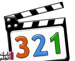 Photo of برنامج مشغل الفيديو Media Player Classic 123  للتحميل