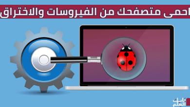 Photo of برنامج حماية المتصفحات من التجسس والإختراق Abelssoft AntiBrowserSpy v2019.268