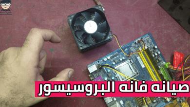 Photo of شرح صيانه فانه البروسيسور بالتفصيل