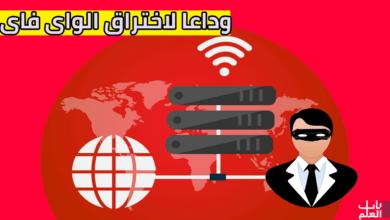 Photo of وداعا لاختراق الواى فاى وافضل الطرق لعدم اختراق واى فاى الراوتر