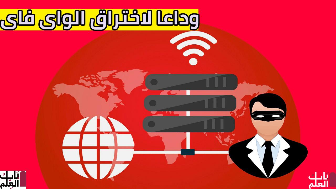وداعا لاختراق الواى فاى وافضل الطرق لعدم اختراق واى فاى الراوتر2021