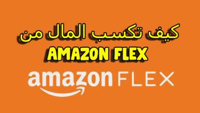 Photo of شرح كيفيه كسب المال من Amazon Flex