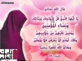 Photo of حكم الحجاب فى الأسلام