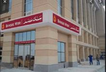 Photo of سويفت كود بنك مصر جميع الفروع للتحويل إلى أي بنك أخر