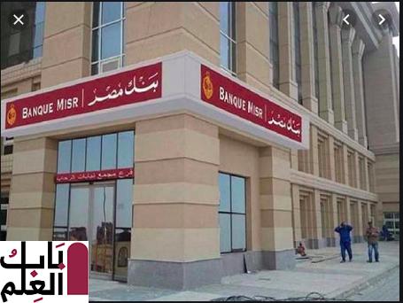البنكي بنك مصر