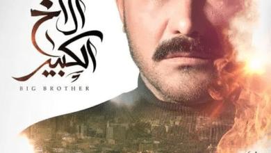 "Photo of مسلسل "" الأخ الكبير "" موعد العرض والإعادة على قناة Cbc و Cbc دراما"
