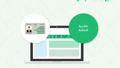 Photo of خطوات تجديد صلاحية الإقامة عبر منصة أبشر للجوازات في المملكة العربية السعودية 1441