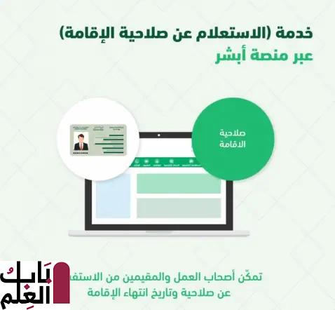 خطوات تجديد صلاحية الإقامة عبر منصة أبشر للجوازات في المملكة العربية السعودية 1441