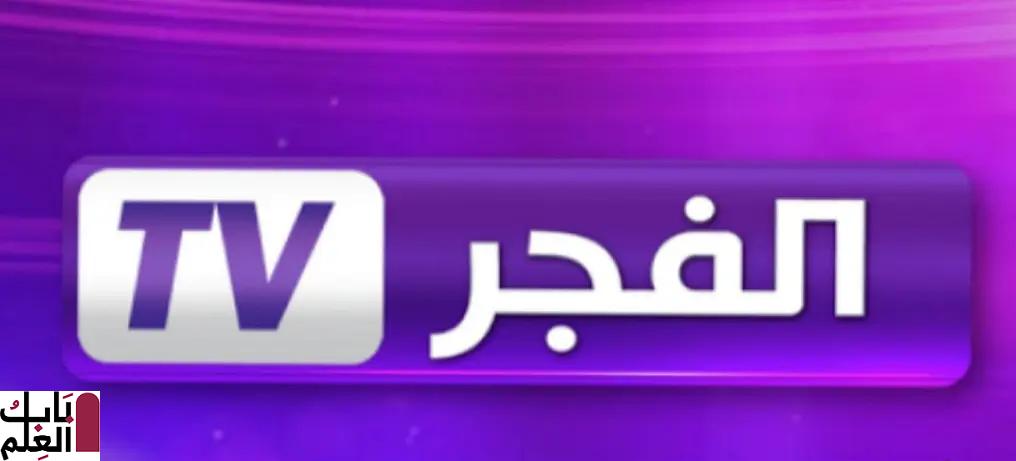 تردد قناة الفجر الجزائرية الفضائية 2020 للمسلسلات التركية العارضة للمؤسس عثمان