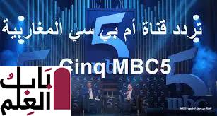 تردد قناة Mbc 5 الجديدة 2020