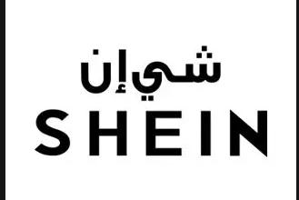 Photo of رقم شي ان الموحد في السعودية، واﻹمارات لمعرفة أخر عروض المتجر