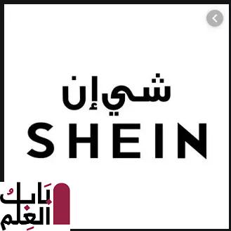 رقم شي ان الموحد في السعودية، واﻹمارات لمعرفة أخر عروض المتجر 2020