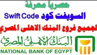 Photo of سويفت كود البنك اﻷهلي المصري لاستقبال أي تحويلات من أي بنك أخر