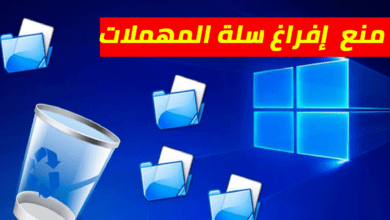 Photo of شرح منع  إفراغ سلة المهملات تلقائيًا فى ويندوز 10
