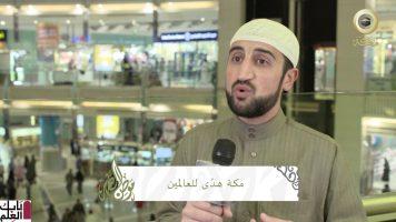 تردد قناة مكة المكرمة