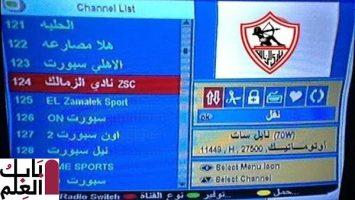 Photo of تردد قناة الزمالك Zamalek الجديد 2020 علي نايل سات ومتابعة أخبار نادي الزمالك