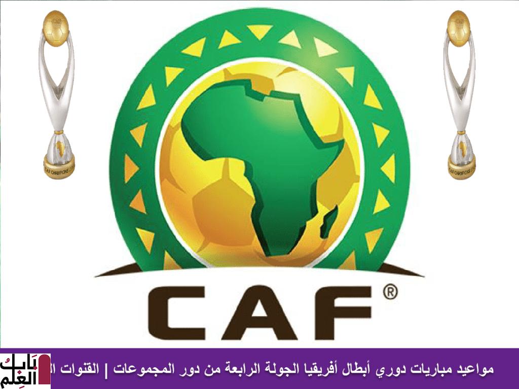 مواعيد مباريات دوري ابطال افريقيا