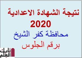 الآن رابط نتيجة الصف الثالث الاعدادي 2020 محافظة كفر الشيخ برقم الجلوس