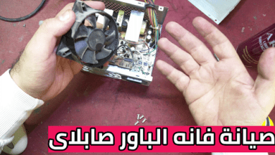 Photo of شرح صيانه وتغير مروحه الباور سابلاى