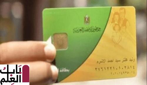 بشره سارة للمواطنين: إعادة 2.6 مليون مواطن ممن تم حذفهم لبطاقات التموين