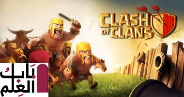 لعبة Clash of Clans تحقق 2 مليار دولار أرباحا يوميا خلال 2019