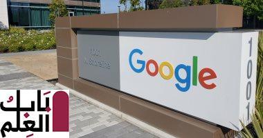 Photo of 4 خدمات لشركة جوجل تختفى نهائيا فى 2020