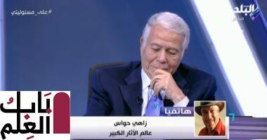 Photo of زاهى حواس مازحا: «الفراعنة كانوا أهلاوية والزملكاوية بنوا الهرم الأكبر».. فيديو