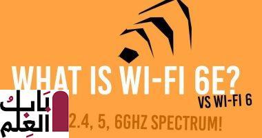 Photo of الكشف عن Wi-Fi 6E خلال فعاليات CES 2020.. اعرف مميزاته