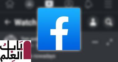 Photo of فيس بوك يختبر الوضع المظلم على مزيد من هواتف أندرويد حول العالم