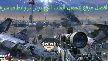 Photo of افضل موقع لتحميل العاب الكمبيوتر وبروابط مباشره