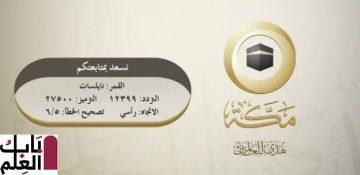 "Photo of ""تردد قناة"" مكة المكرمة الدينية على النايل سات"