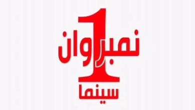 Photo of تردد قناة نمبر وان سينما الجديدة 2020