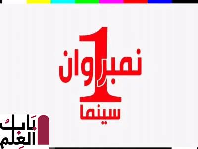 تردد قناة نمبر وان سينما الجديدة 2020