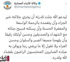 عمان تعلن الحداد 3 أيام