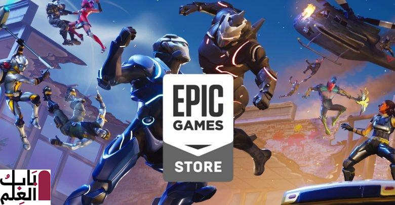 Epic Games توفير ألعاب مجانية أسبوعيًا عبر متجرها في 2020