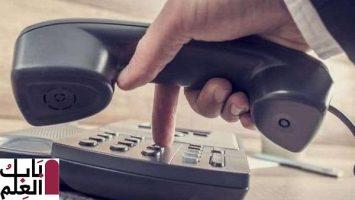 Photo of الاستعلام عن فاتورة التليفون الارضى لشهر يناير 2020 برقم تليفونك