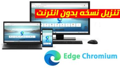 Photo of تنزيل Microsoft Edge  Chromium 2020 نسخه اوف لاين بدون انترنت