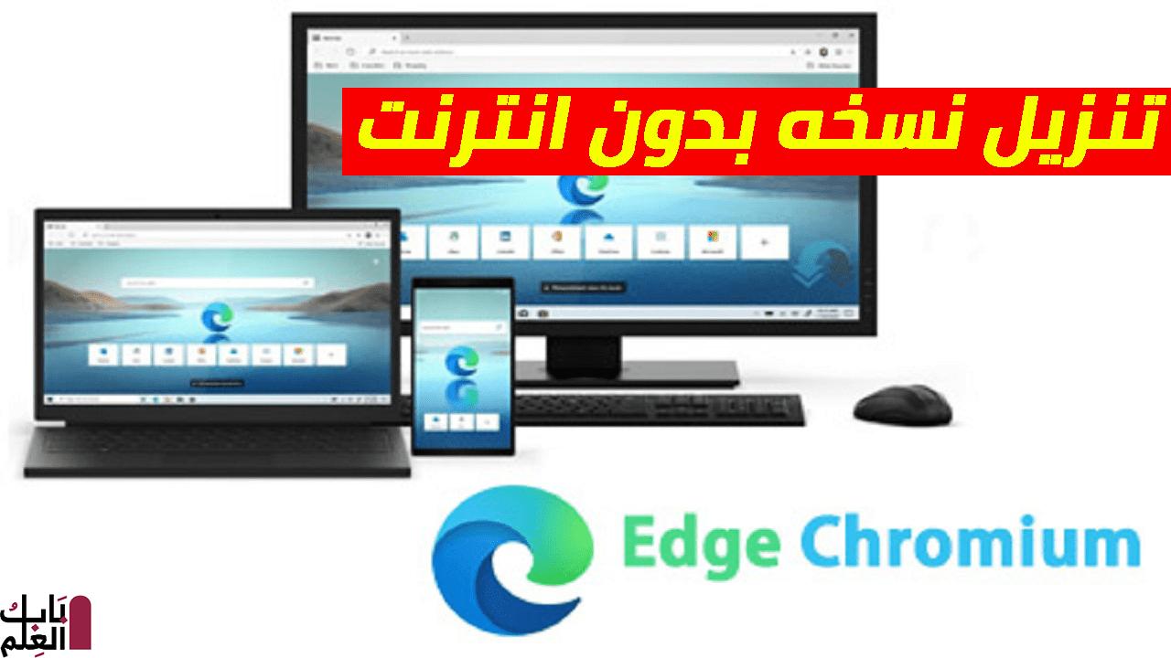 تنزيل Microsoft Edge Chromium 2021نسخه اوف لاين بدون انترنت