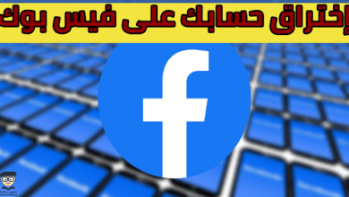 Photo of إحذر: قد يتم إختراق حسابك على فيس بوك بهذه الطريقة