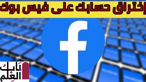 إحذر قد يتم إختراق حسابك على فيس بوك بهذه الطريقة 2020